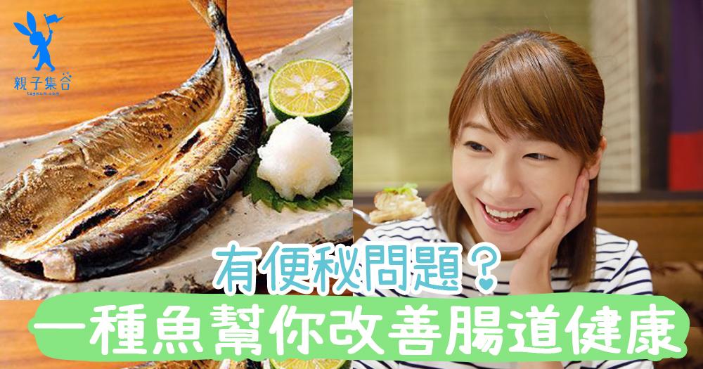 可以瘦身又抗發炎?還可以解決女性便秘問題?一種魚可以幫你改善腸道健康!