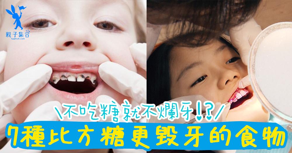 以為不吃糖就不爛牙?酸奶愈喝愈不得了,7種比方糖更毀牙﹑損健康的食物