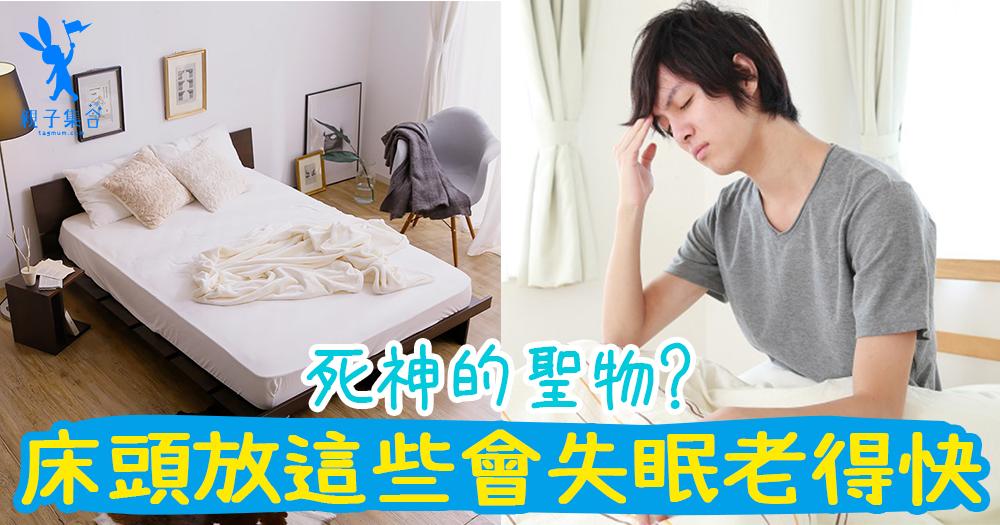 死神的聖物?每晚睡的不是床而是細菌喔~會失眠、脫髮、老得快都是因為床頭放了這些東西!