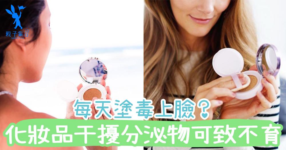 媽媽每天塗毒上臉?每次化妝等同吃一粒避孕丸,BB氣墊霜含類雌激素干擾分泌物,可致癌與不育